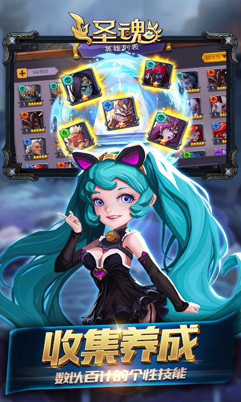 圣魂游戏封面图